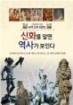 신화를 알면 역사가 보인다 : 그림으로 보는 세계 신화 보물전