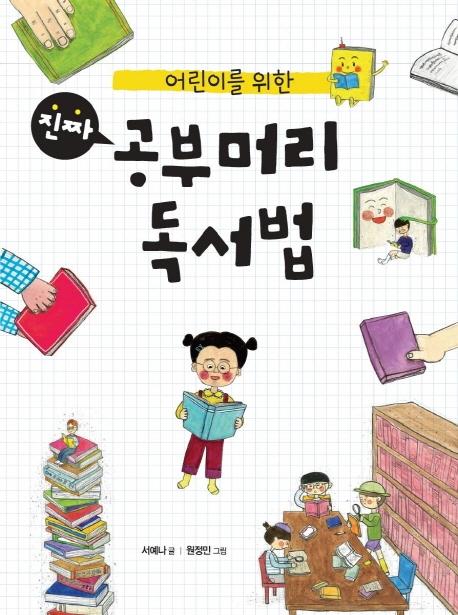 (어린이를 위한)진짜 공부머리 독서법 표지