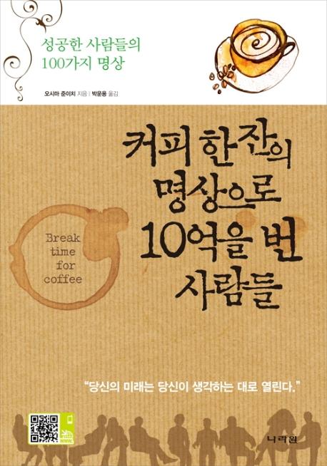 커피 한 잔의 명상으로 10억을 번 사람들, 성공한 사람들의 100가지 명상 표지