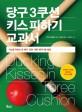당구 3쿠션 키스 피하기 교과서 : 키스를 피하는 공 배치 당점 패턴 메커니즘 해설