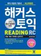 해커스 토익 : Reading RC