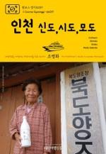 원코스 경기도019 인천 신도, 시도, 모도 대한민국을 여행하는 히치하이커를 위한 안내서