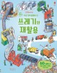 쓰레기와 재활용. 18 표지