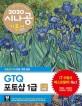 (2020 시나공) GTQ 포토샵 1급 : 2,3급 포함 : 포토샵 CS4 한글·영문 공용