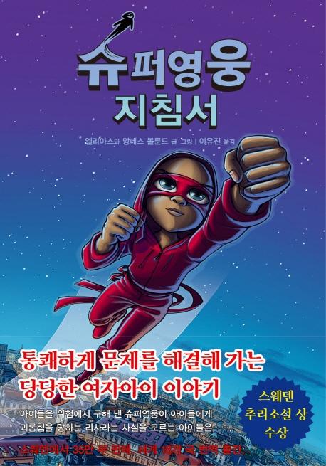 슈퍼영웅 지침서. 2, 빨간 가면 표지
