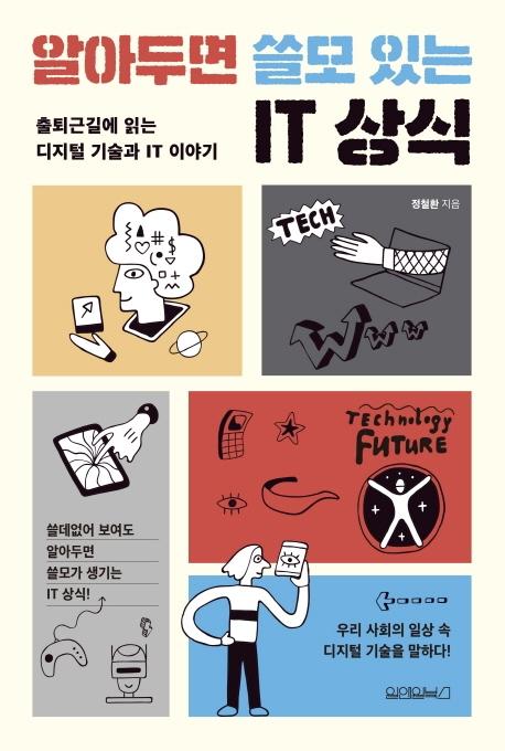 알아두면 쓸모 있는 IT 상식 : 출퇴근길에 읽는 디지털 기술과 IT 이야기 표지