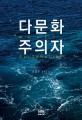 (설민석의) 한국사 대모험. 12, 조선의 발명품 편 - 특명! X맨의 정체를 밝혀라!