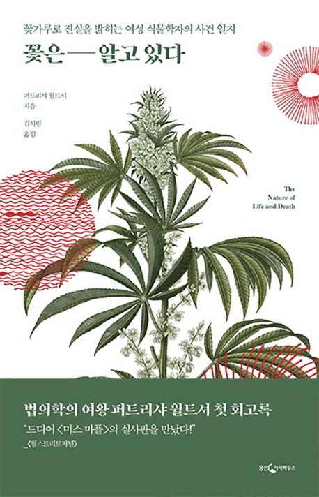 [2020.07 성인: 이달의 신간] 꽃은 알고 있다: 꽃가루로 진실을 밝히는 여성 식물학자의 사건 일지