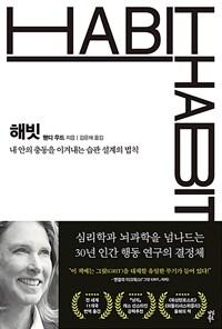 해빗= Habit  : 내 안의 충동을 이겨내는 습관 설계의 법칙 표지