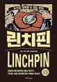 린치핀 : 누구도 대체할 수 없는 존재