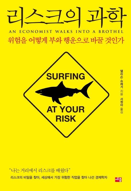 리스크의 과학: 위험을 어떻게 부와 행운으로 바꿀 것인가 표지