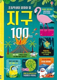 (초등학생이 알아야 할)지구 100가지