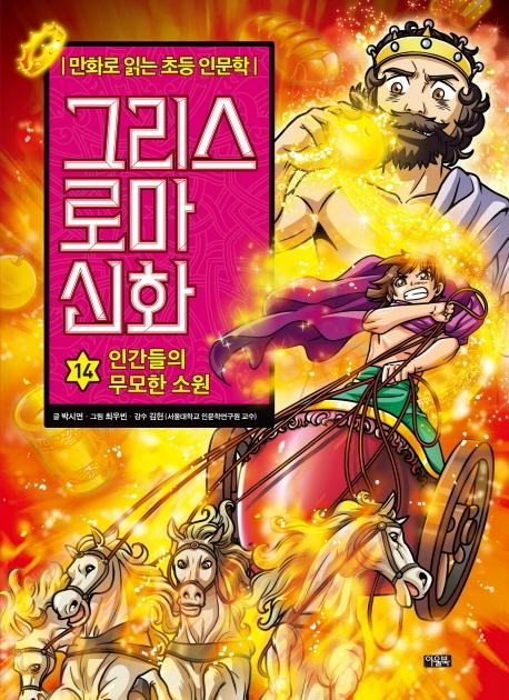 그리스 로마 신화 : 만화로 읽는 초등 인문학. 14, 인간들의 무모한 소원 표지