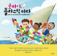 굿바이, 플라스틱 바다 : 플라스틱 없는 바다를 만드는 플립플롭 원정대 책 표지