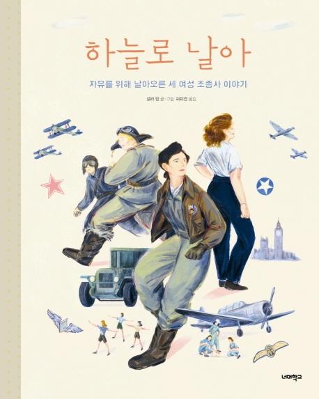 [2021.04 아동: 이달의 신간] 하늘로 날아: 자유를 위해 날아오른 세 여성 조종사 이야기