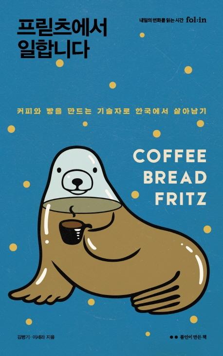 프릳츠에서 일합니다 = Coffee bread Fritz 표지