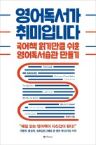 영어독서가 취미입니다  국어책 읽기만큼 쉬운 영어독서습관 만들기
