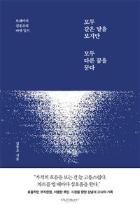 모두 같은 달을 보지만 서로 다른 꿈을 꾼다 : 트레이더 김동조의 마켓일기 표지