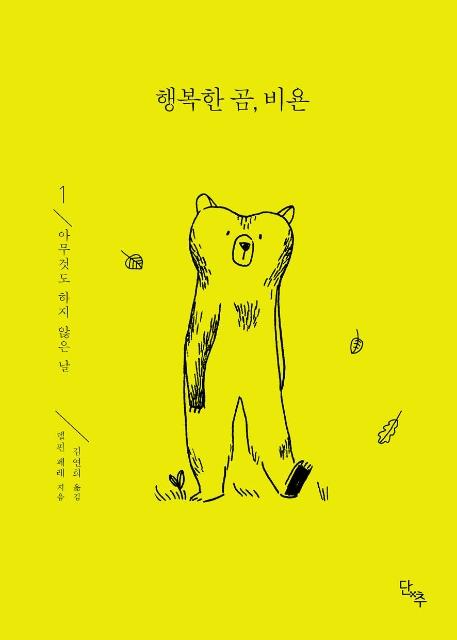 행복한 곰, 비욘. 1, 아무것도 하지 않은 날