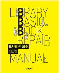 도서관 책 보수 매뉴얼 표지