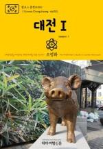 원코스 충청도012 대전Ⅰ 대한민국을 여행하는 히치하이커를 위한 안내서