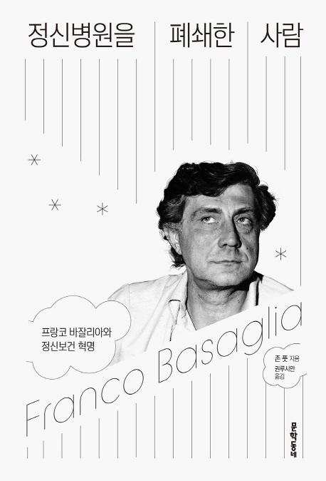 정신병원을 폐쇄한 사람 : 프랑코 바잘리아와 정신보건 혁명 표지