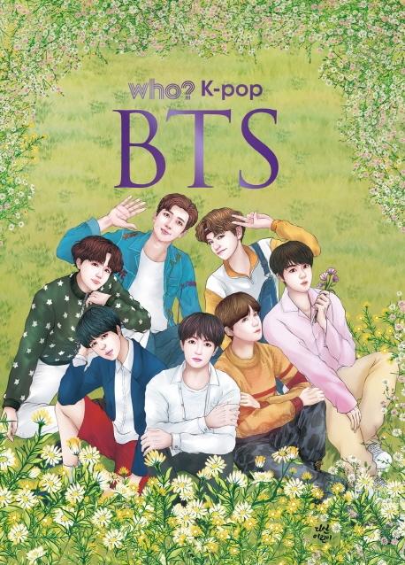 (Who? K-pop) BTS : 개정판 표지