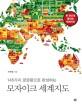 (145가지 궁금증으로 완성하는) 모자이크 세계지도  : 한 권으로 끝내는 세계지리