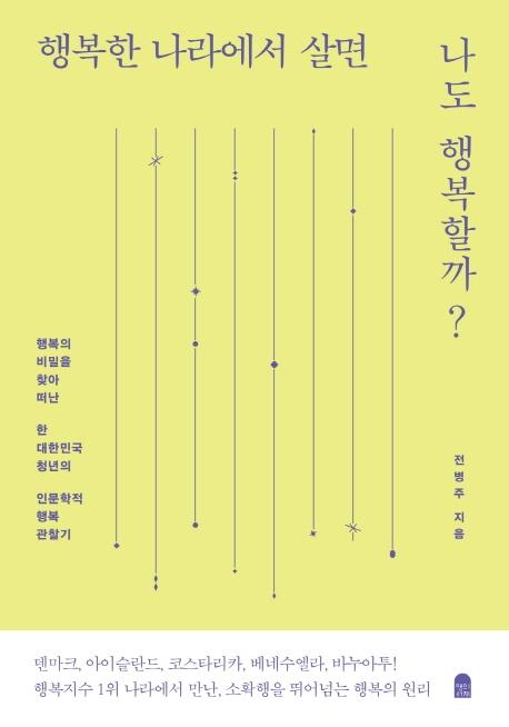 [2020.06 성인: 이달의 신간] 행복한 나라에서 살면 나도 행복할까? : 행복의 비밀을 찾아 떠난 한 대한민국 청년의 인문학적 행복 관찰기