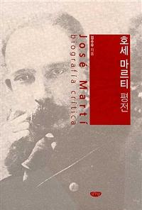 호세 마르티 평전= José Martí biografía crítica 표지