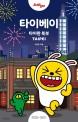 타이베이 : 타이완 북부 = Taipei