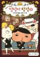 추리 천재 엉덩이 탐정. 9:, 세 마리 행운 고양이 사건 표지