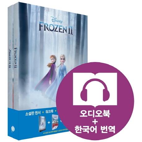 (Disney)겨울왕국 = Frozen. 2