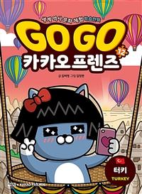Go Go 카카오프렌즈 : 세계 역사 문화 체험 학습만화. 12, 터키 표지