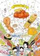오무라이스 잼잼 : 경이로운 일상음식 이야기. 7 표지