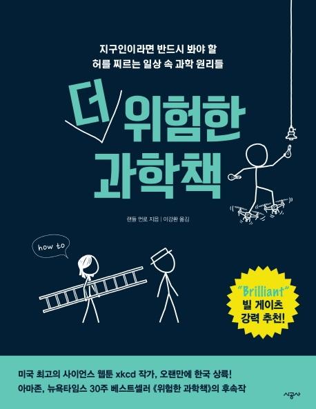 더 위험한 과학책