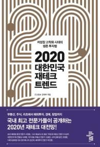 2020 대한민국 재테크 트렌드 표지