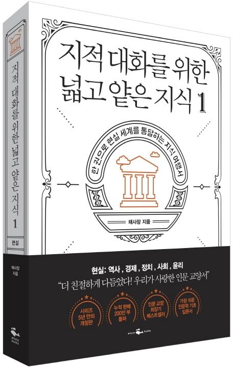 지적 대화를 위한 넓고 얕은 지식. 1, 현실편 - 역사, 경제, 정치, 사회, 윤리 표지