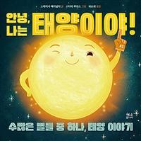 안녕, 나는 태양이야!  표지이미지