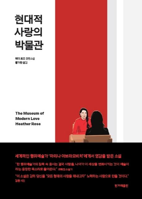 현대적 사랑의 박물관: 헤더 로즈 장편소설