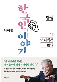 한국인 이야기 : 탄생·너 어디에서 왔니