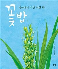 꽃밥 : 세상에서 가장 귀한 꽃