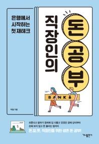 직장인의 돈 공부 : 은행에서 시작하는 첫 재테크 표지