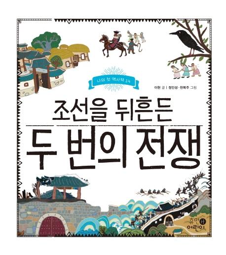 조선을 뒤흔든 두 번의 전쟁 표지