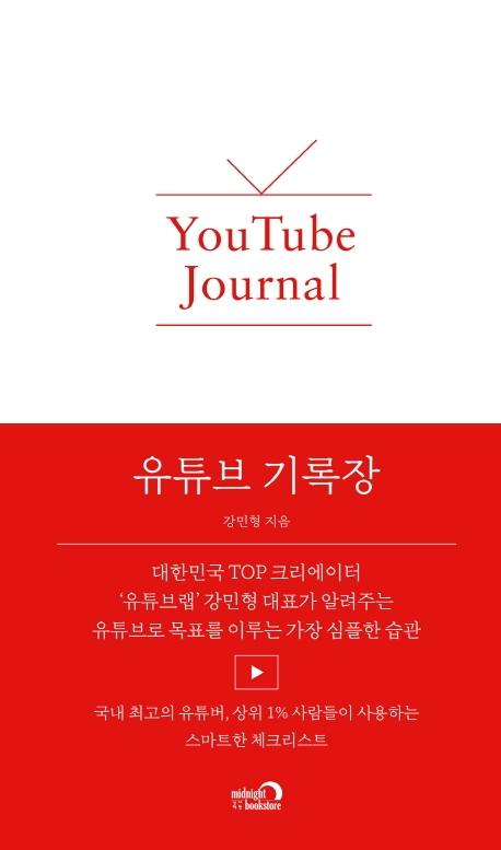 유튜브 기록장 : 대한민국 TOP 크리에이터 '유튜브랩'강민형 대표가 알려주는 유튜브로 목표를 이루는 가장 심플한 습관 표지