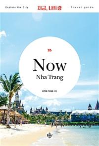 지금, 나트랑= Now Nha Trang  표지