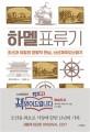 하멜표류기 : 조선과 유럽의 운명적 만남, 난선제주도난파기 표지
