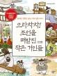 으라차차! 조선을 떠받친 작은 거인들 : 장애를 극복한 조선 시대 인물 이야기