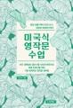 미국식 영작문 수업  : 문장 만들기부터 단락 쓰기, 에세이 완성하기까지  : 미국 대학생의 글쓰기를 지도한 한국인의 토종 한국인을 위한 가장 체계적인 영작문 공부법