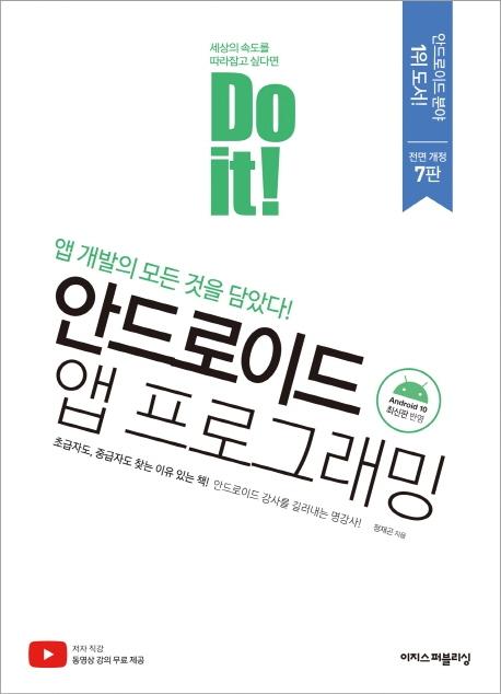 (Do it!)안드로이드 앱 프로그래밍: 앱 개발의 모든 것을 담았다! 표지